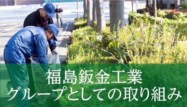 福島鈑金工業グループとしての取り組み