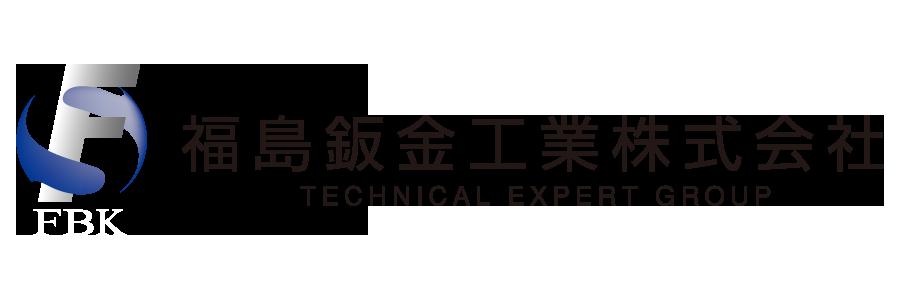 福島鈑金工業株式会社