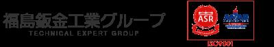 福島鈑金工業グループ