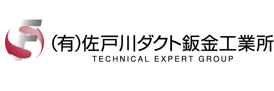 佐戸川ダクト鈑金工業所