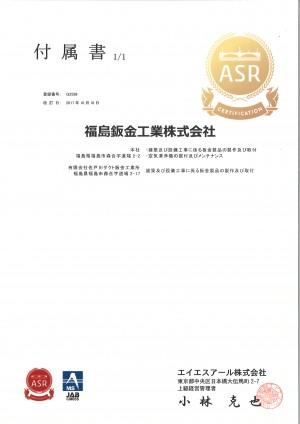 17.11.08_ISO9001_2015年度版_付属書