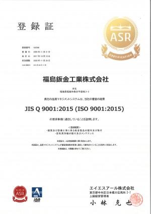 17.11.08_ISO9001_2015年度版_登録証